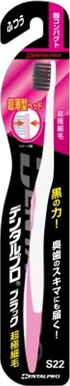 メッセンジャー塩辛い家【まとめ買い】デンタルプロ ブラック 超極細毛超コンパクトふつう ×6個