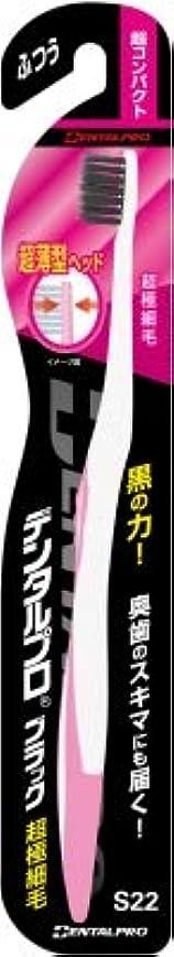 家庭髄花瓶【まとめ買い】デンタルプロ ブラック 超極細毛超コンパクトふつう ×3個