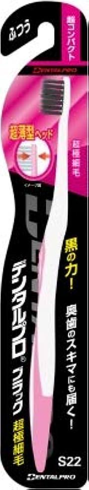 歩く干渉するウェーハ【まとめ買い】デンタルプロ ブラック 超極細毛超コンパクトふつう ×3個