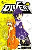 DIVE!! 4 (少年サンデーコミックス)