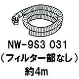 日立 洗濯機お湯取ホース4m(フィルタ部なし)NW-9S3 031