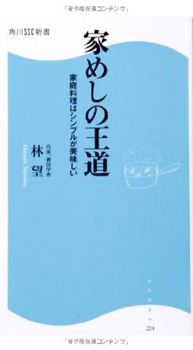 家めしの王道家庭料理はシンプルが美味しい (角川SSC新書)の詳細を見る