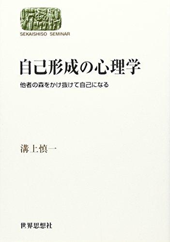 自己形成の心理学―他者の森をかけ抜けて自己になる (SEKAISHISO SEMINAR)