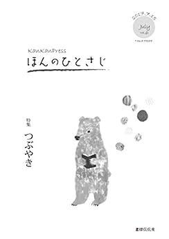 [書肆侃侃房]のKanKanPress ほんのひとさじ vol.6