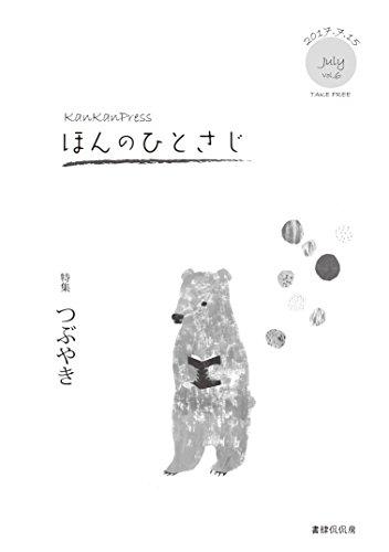KanKanPress ほんのひとさじ vol.6