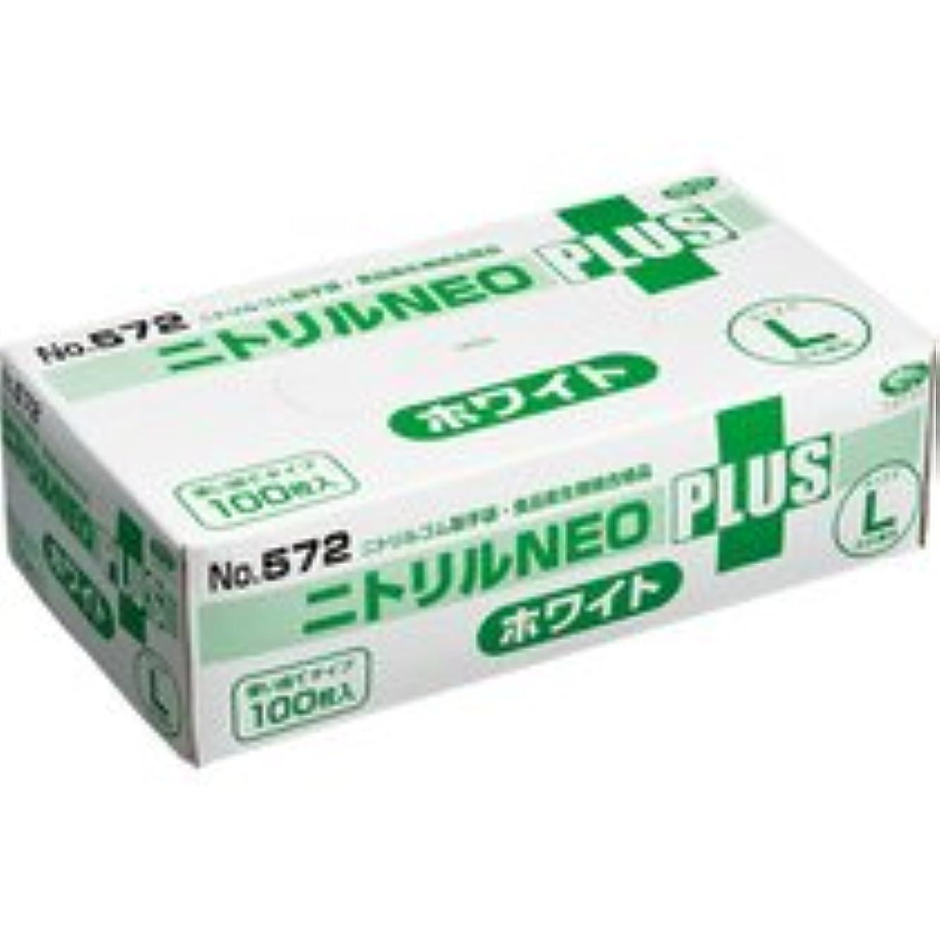 エブノ ニトリルNEOプラス パウダーイン ホワイト L NO-572 1箱(100枚)
