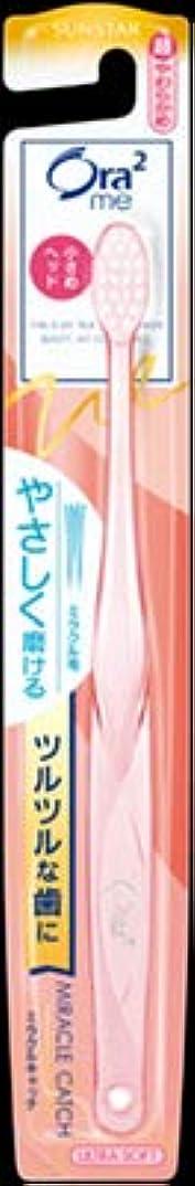 スカープ取り囲むけがをする【まとめ買い】オーラツーミー ハブラシ ミラクル[超やわらかめ] ×3個