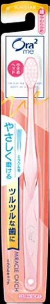 仕事ボーナス社会科【まとめ買い】オーラツーミー ハブラシ ミラクル[超やわらかめ] ×3個