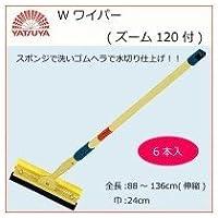 八ツ矢工業(YATSUYA) Wワイパー(ズーム120付)×6本 27560 1065056