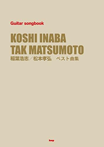 Guitar songbook 稲葉浩志/松本孝弘 ベスト曲集 (楽譜)...