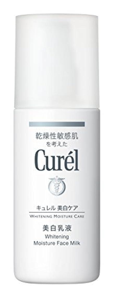 賞賛カテゴリーアークキュレル 美白乳液 110ml