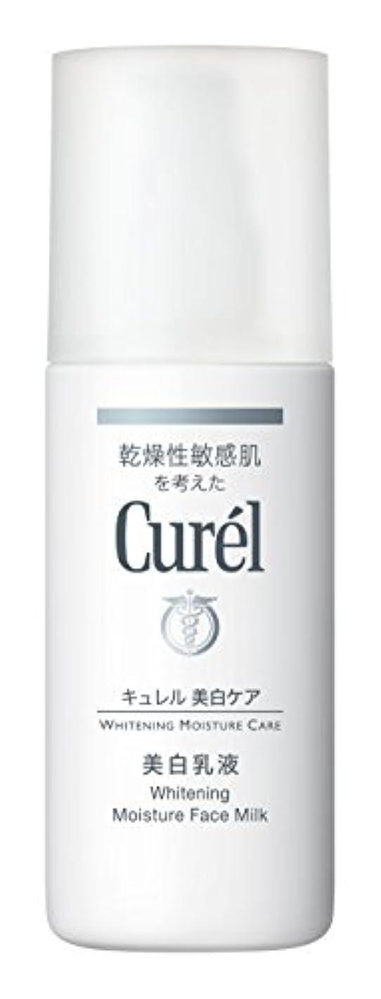 する快適最終的にキュレル 美白乳液 110ml