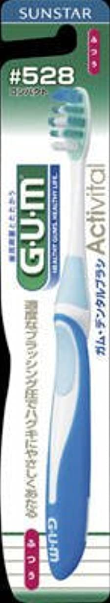 概念窓を洗うスキャンサンスター GUM(ガム) デンタルブラシ Activital #528 コンパクト ふつう (ハブラシ?虫歯?歯垢対策)×60点セット (4901616213760)