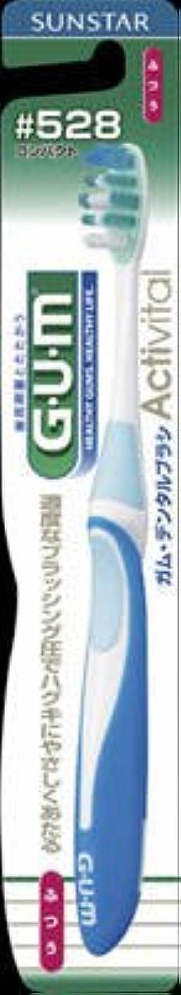 サンスター GUM(ガム) デンタルブラシ Activital #528 コンパクト ふつう (ハブラシ?虫歯?歯垢対策)×60点セット (4901616213760)
