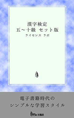 漢字検定 5〜10級 セット版