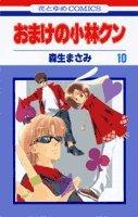 おまけの小林クン 第10巻 (花とゆめCOMICS)の詳細を見る