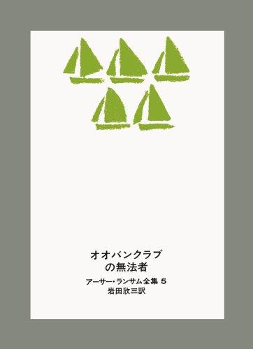 オオバンクラブの無法者 (アーサー・ランサム全集 (5))の詳細を見る