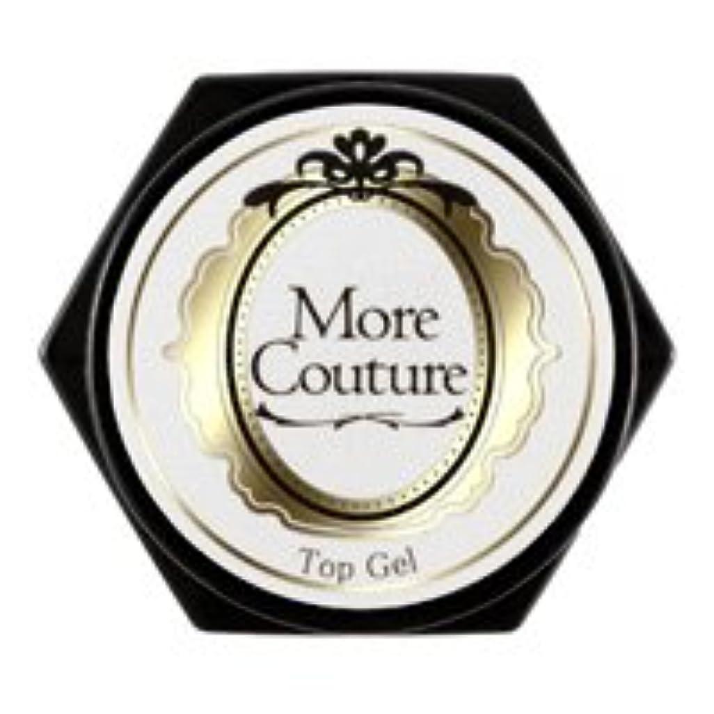 歯熱汚染された★More Couture(モアクチュール) モアジェル <BR>トップジェル 5g