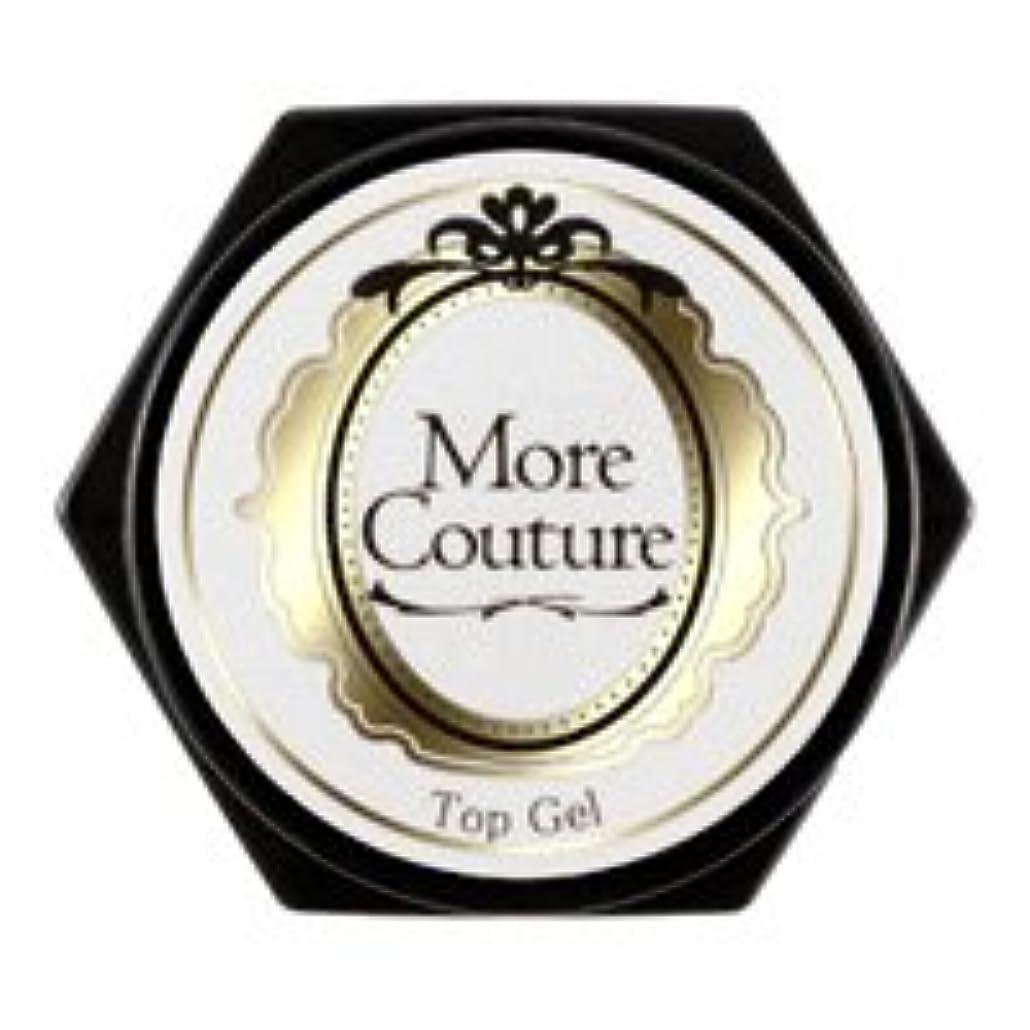 ポーク帰る征服者★More Couture(モアクチュール) モアジェル <BR>トップジェル 5g