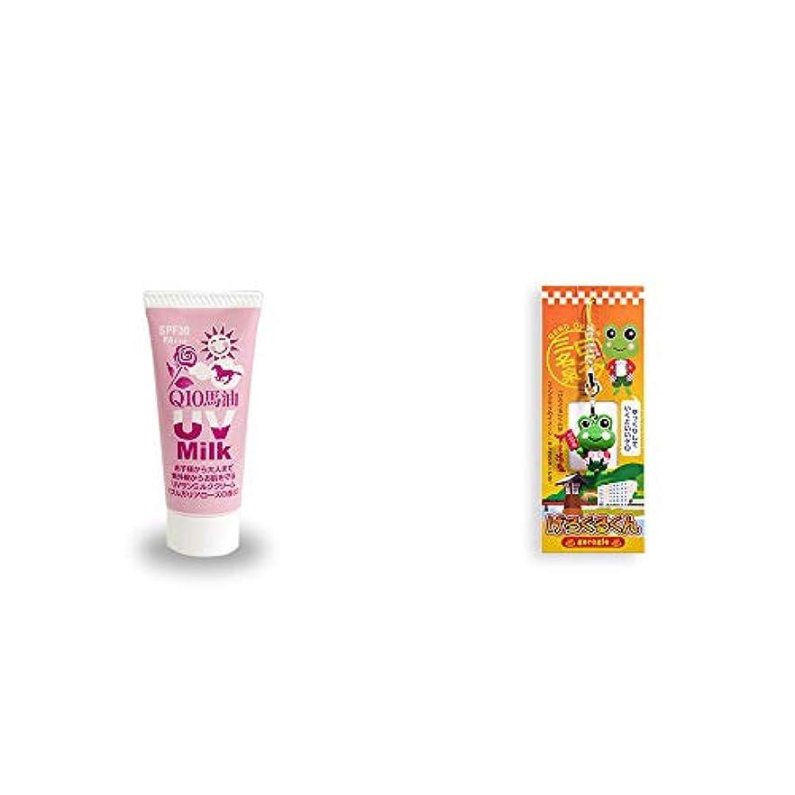 製品リットルビルダー[2点セット] 炭黒泉 Q10馬油 UVサンミルク[ブルガリアローズ](40g)?下呂温泉ファンクラブのイメージキャラクター げろぐるくんストラップ