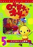 ローリー・ポーリー・オーリー 5 [DVD]