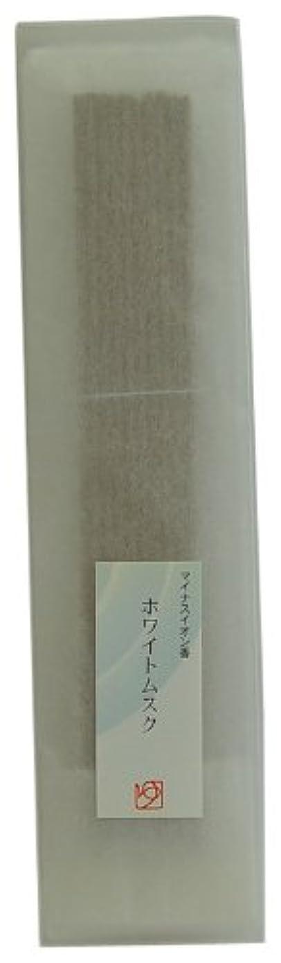 悠々庵 マイナスイオン香 箱型 ホワイトムスク