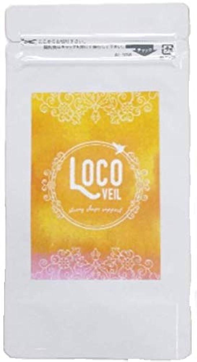 カプラースキャンダラス許可するLOCO VEIL ロコヴェール 60粒 (約1ヶ月分)