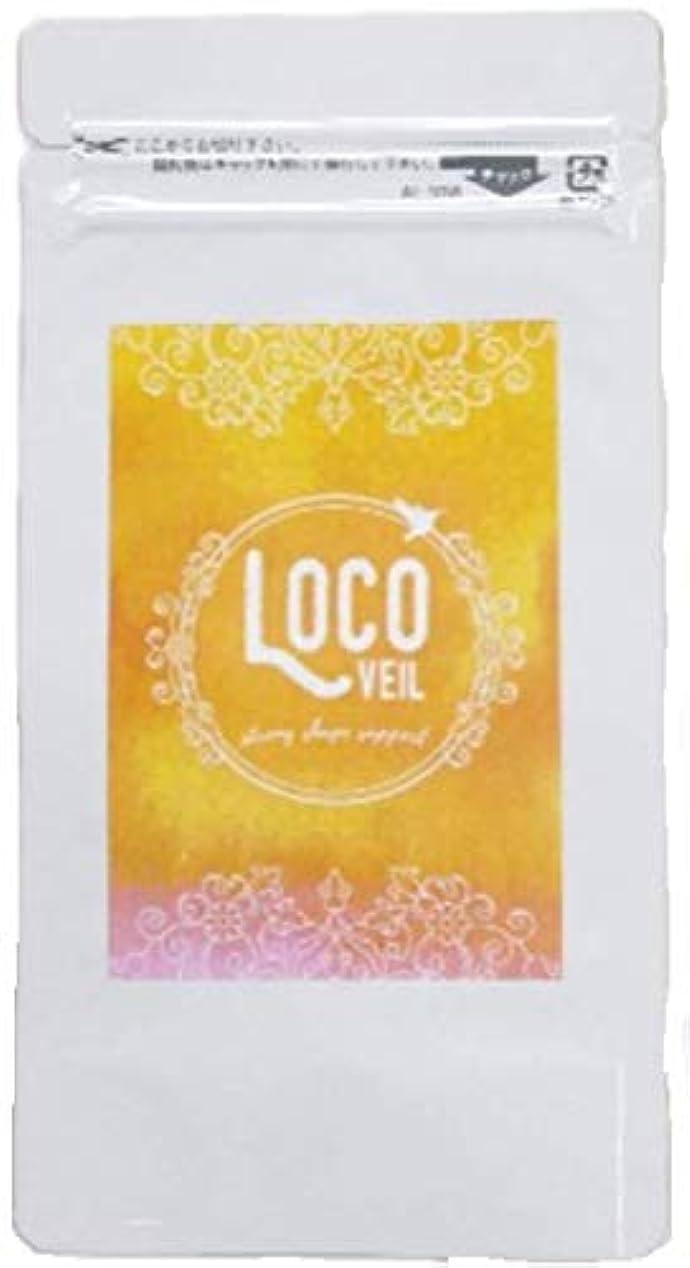 動かない材料二次LOCO VEIL ロコヴェール 60粒 (約1ヶ月分)