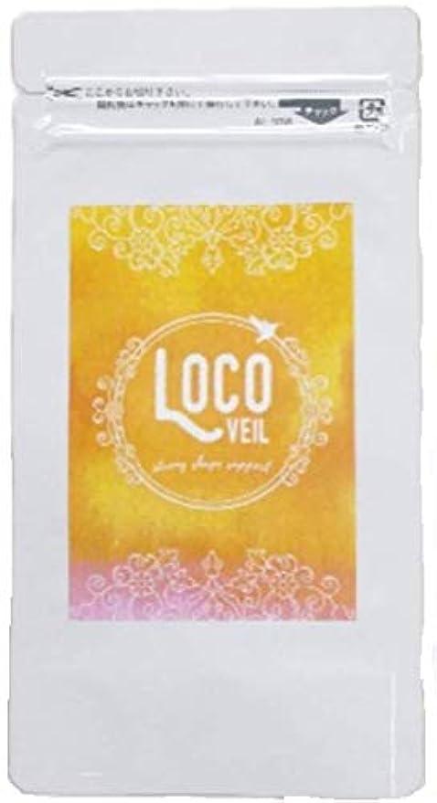 鋸歯状フェンス影のあるLOCO VEIL ロコヴェール 60粒 (約1ヶ月分)