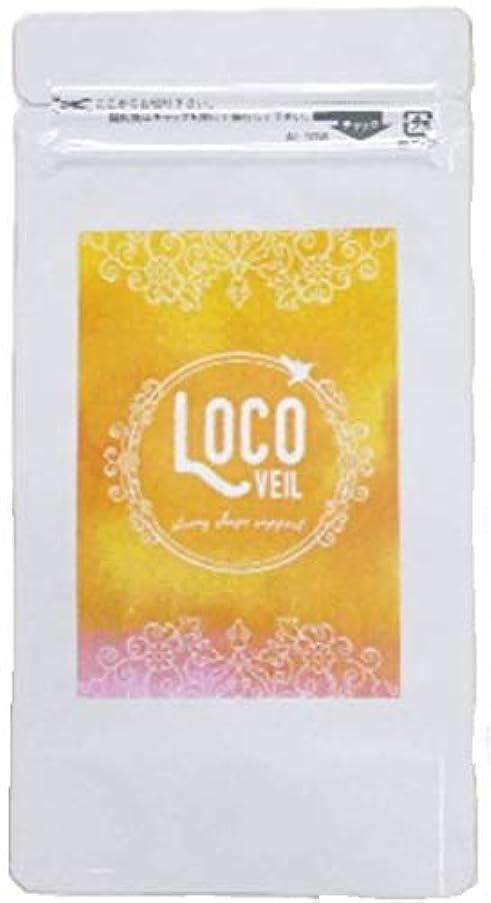 忌避剤に対して記述するLOCO VEIL ロコヴェール 60粒 (約1ヶ月分)