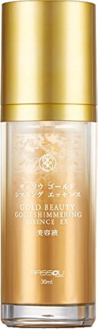 対象最大のステレオサッソウ Sassou ゴールド・シマリング・エッセンス EX (GOLD SHIMMERING ESSENCE EX) 30ml