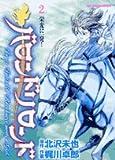 バロンドリロンド 2 (ビッグコミックス)