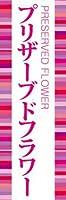 のぼり旗スタジオ のぼり旗 プリザーブドフラワー014 大サイズ H2700mm×W900mm