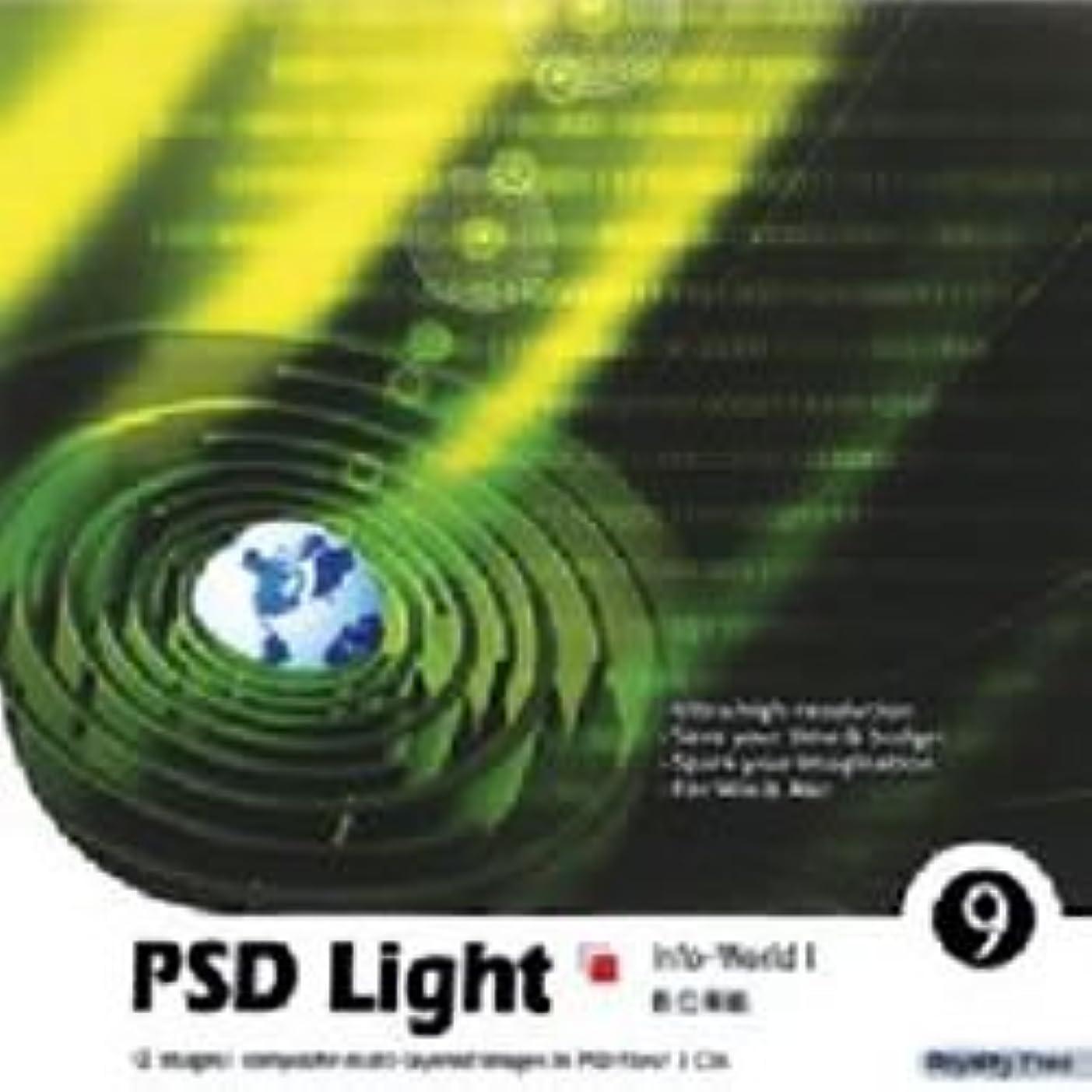 実験準備する飢PSD Light Vol.9 情報世界 (1)