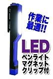 【最新型LED搭載】COB LED作業灯 小型ハンディライト ペンライト マグネット式【ブルー】(懐中電灯/キャンプ/非常灯/整備/ワークライト/電池式)