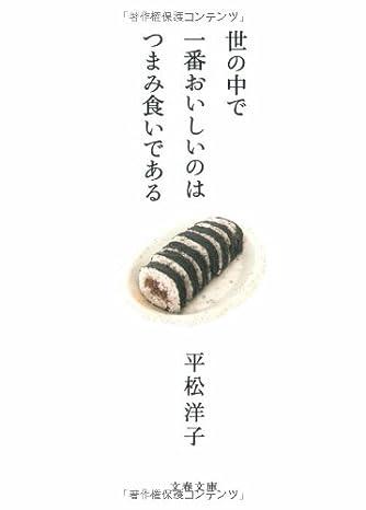 世の中で一番おいしいのはつまみ食いである (文春文庫)