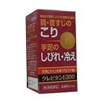 【第3類医薬品】クレビタンE300 240カプセル ×10