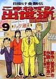 こまねずみ出世道常次朗 9 (ビッグコミックス)