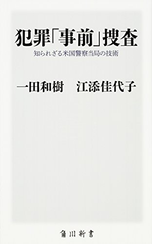 犯罪「事前」捜査 知られざる米国警察当局の技術 (角川新書)...