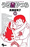 うる星やつら〔新装版〕 (32) (少年サンデーコミックス)