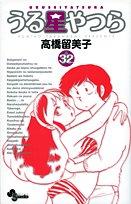 うる星やつら 32 (少年サンデーコミックス)の詳細を見る
