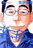 ボーイズ・オン・ザ・ラン 10 (ビッグコミックス)