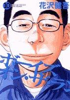 ボーイズ・オン・ザ・ラン 10 (10) (ビッグコミックス)