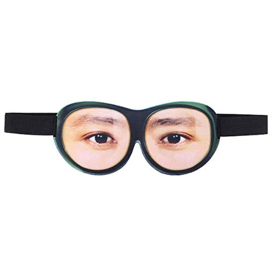 グラムジレンマ以下SUPVOX 男性と女性のための3D面白い睡眠マスク通気性目隠しアイマスク旅行睡眠マスク