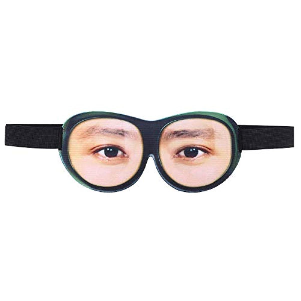 ガム青キルトSUPVOX 男性と女性のための3D面白い睡眠マスク通気性目隠しアイマスク旅行睡眠マスク