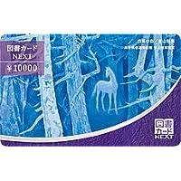 図書カードnext 10000円