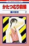 かたつむり前線 第2巻 (花とゆめCOMICS)