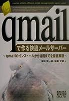 qmailで作る快適メールサーバー―qmailのインストールから活用までを徹底解説