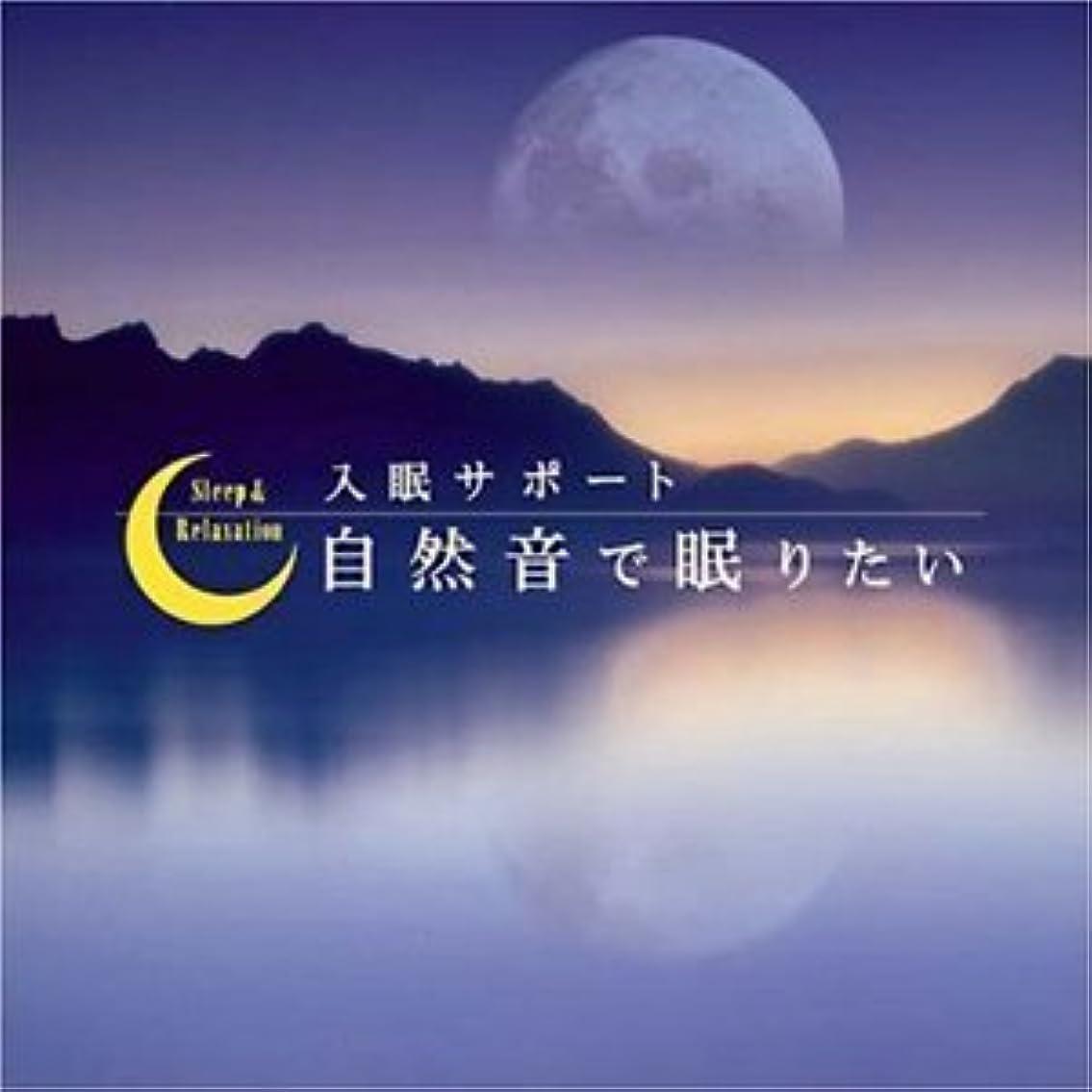 ダイジェストより多い印象的な【メディカルブック】 リラクゼーションCD 自然音で眠りたい(60分) (SI-407L)