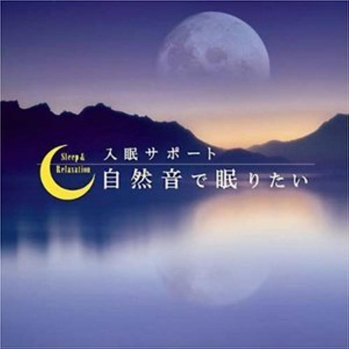 【メディカルブック】 リラクゼーションCD 自然音で眠りたい(60分) (SI-407L)